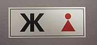 Табличка на туалет металлическая
