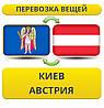 Перевозка Личных Вещей из Киева в Австрию