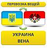 Перевозка Личных Вещей из Украины в Вену