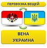 Перевозка Личных Вещей из Вены в Украину