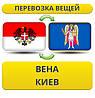 Перевозка Личных Вещей из Киева в Вену