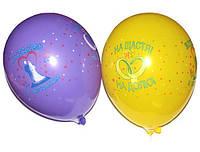 """Воздушные шарики оптом 10""""(26см)""""Вітаємо з весіллям"""""""