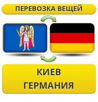 Перевозка Личных Вещей из Киева в Германию