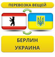 Перевозка Личных Вещей из Берлина в Украину
