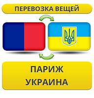 Перевозка Личных Вещей из Парижа в Украину