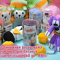 Финальная распродажа наборов для вязания до -48%!