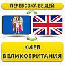 Перевозка Личных Вещей из Киева в Великобританию