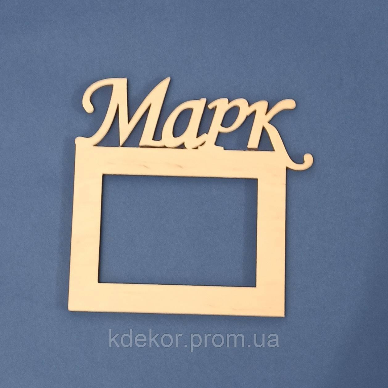 Рамка для фото имя МАРК заготовка для декупажа и  декора