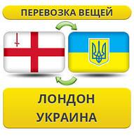 Перевезення Особистих Речей з Лондона в Україну