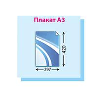 Плакат А3, 1000 шт. (297х420), 4+0, 130г/м2