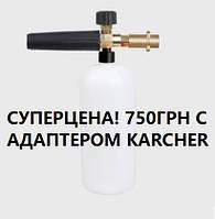 Профессиональная пенная насадка Karcher k2 k4 k5 k7 ЛАТУНЬ пенник керхер