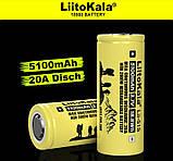 Оригинальный Аккумулятор LIITOKALA Lii-51S 26650 5100mAh 20A Li-Ion без эффекта памяти, фото 2