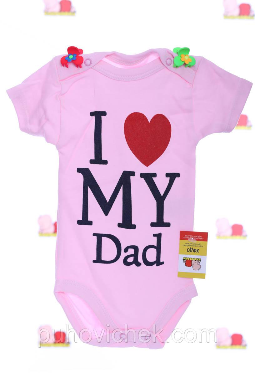 Боді I Love my Dad