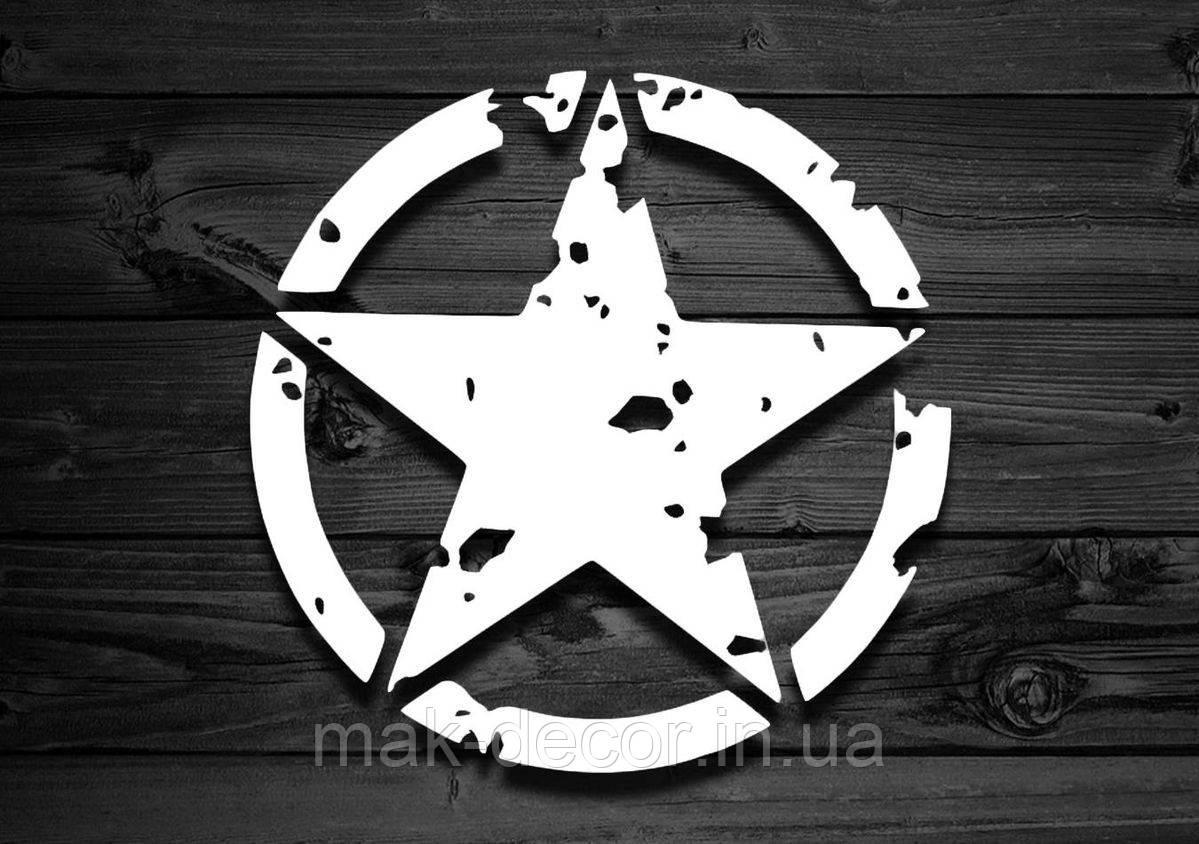 Виниловая наклейка на авто - Звезда 2 60x60 см