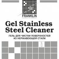 STAINLESS STEEL CLEANER - средство по уходу за поверхностями из нержавеющей стали