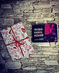 """Настольная игра """"Flixplay Чековая книжка Секс желаний"""" В подарочной упаковке 1"""