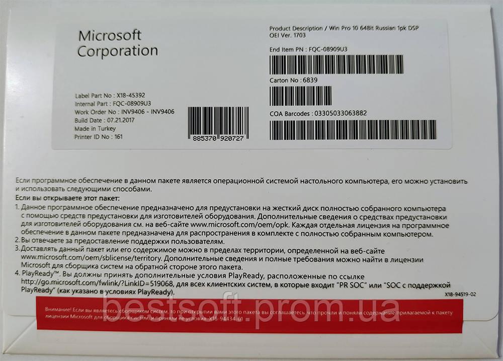 Windows 10 Профессиональная, 64bit, ОЕМ, UKR (пакет)