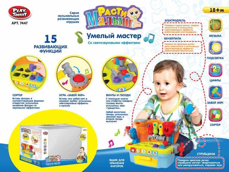 Музыкальная развивающая игрушка Умелый мастер, музыка, цифры, сортер, 7447