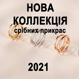 Новая коллекция изделий из серебра