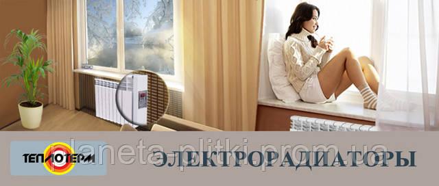 Электрорадиаторы Теплотерм по выгодным ценам от производителя. (044) 332-0-332