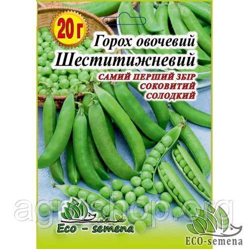 Семена Горох Суперранний, 20 г