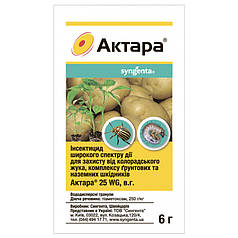 Инсектицид Актара 25WG 6 г Syngenta 1655