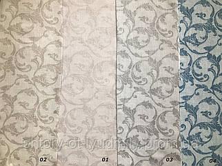 Ткань для штор Милано, Коллекция 2