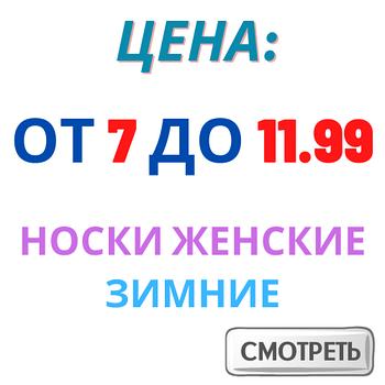 Носки женские зимние от 7,00 грн до 11,99 грн