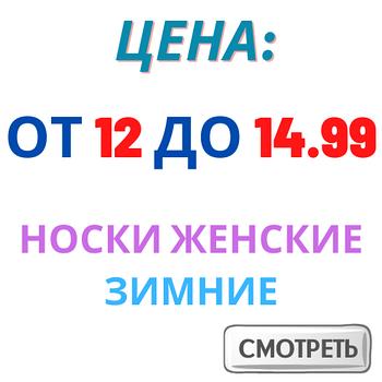 Носки женские зимние от 12,00 грн до 14,99 грн