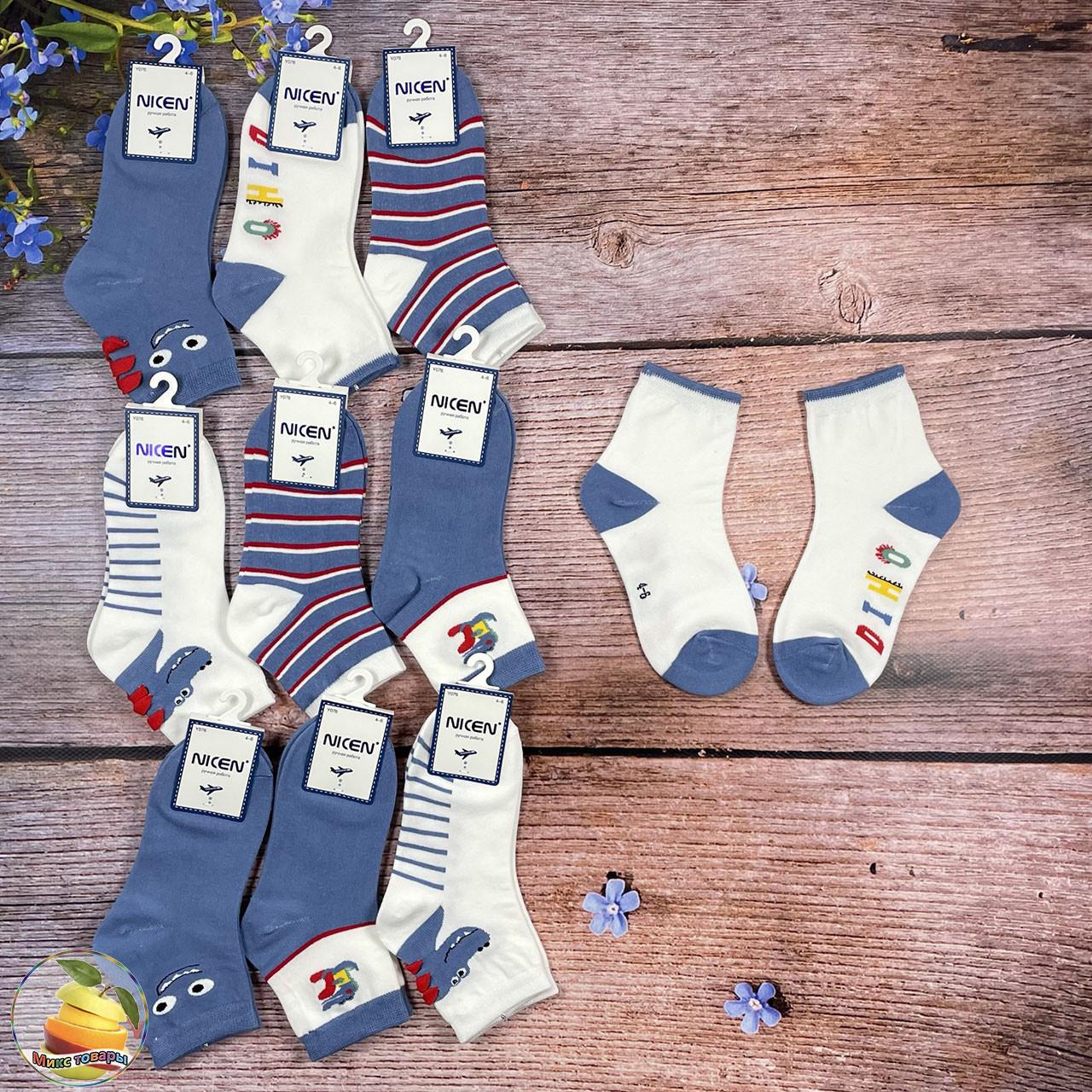 """Шкарпетки для хлопчика """"Nicen"""" Розмір: 4 - 6 років (01444-1)"""
