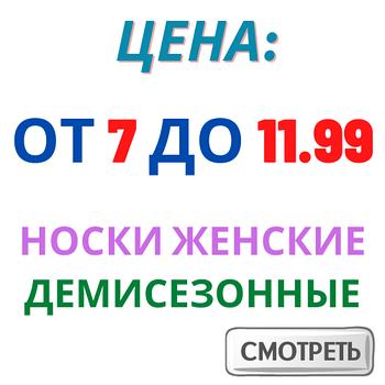 Носки женские демисезонные от 7,00 грн до 11,99 грн