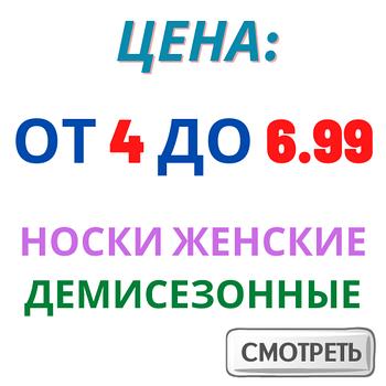 Носки женские демисезонные от 4,00 грн до 6,99 грн
