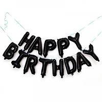 """Напис """"Happy Birthday"""" чорний 16"""" (40см)"""