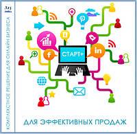 Пакетное предложение «СТАРТ+» для эффективных продаж