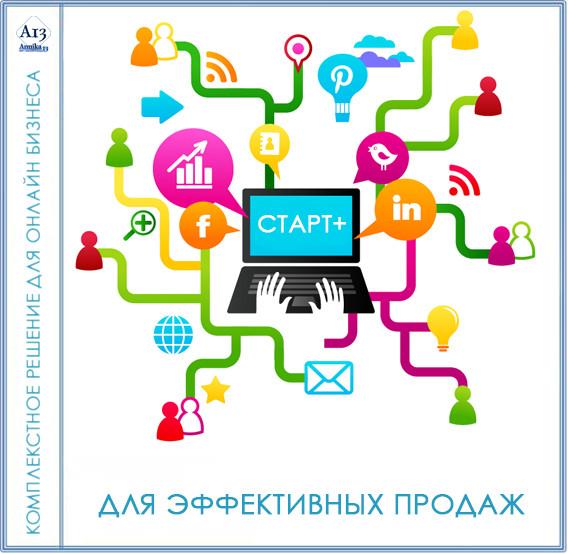 Пакетное предложение «СТАРТ+» для эффективных продаж - Annika13: Интернет услуги для бизнеса в Киеве