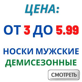 Носки мужские демисезонные от 3,00 грн до 5,99 грн