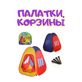 Палатки, корзины
