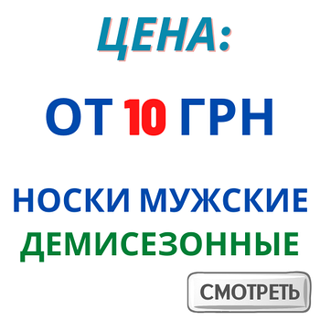 Носки мужские демисезонные от 10,00 грн