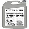 Грунт-Финиш Stone & Paper