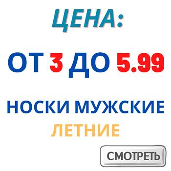 Носки мужские летние от 3,00 грн до 5,99 грн