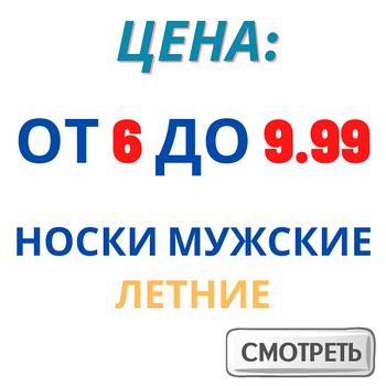 Носки мужские летние от 6,00 грн до 9,99 грн