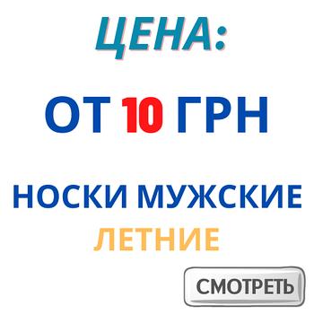 Носки мужские летние от 10,00 грн