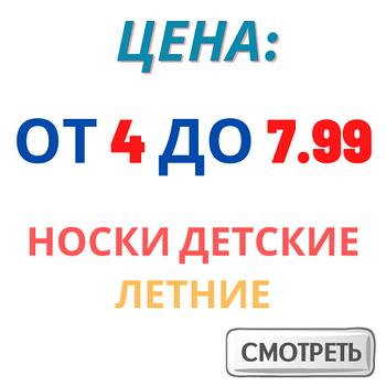 Носки детские летние от 4 грн до 7,99 грн