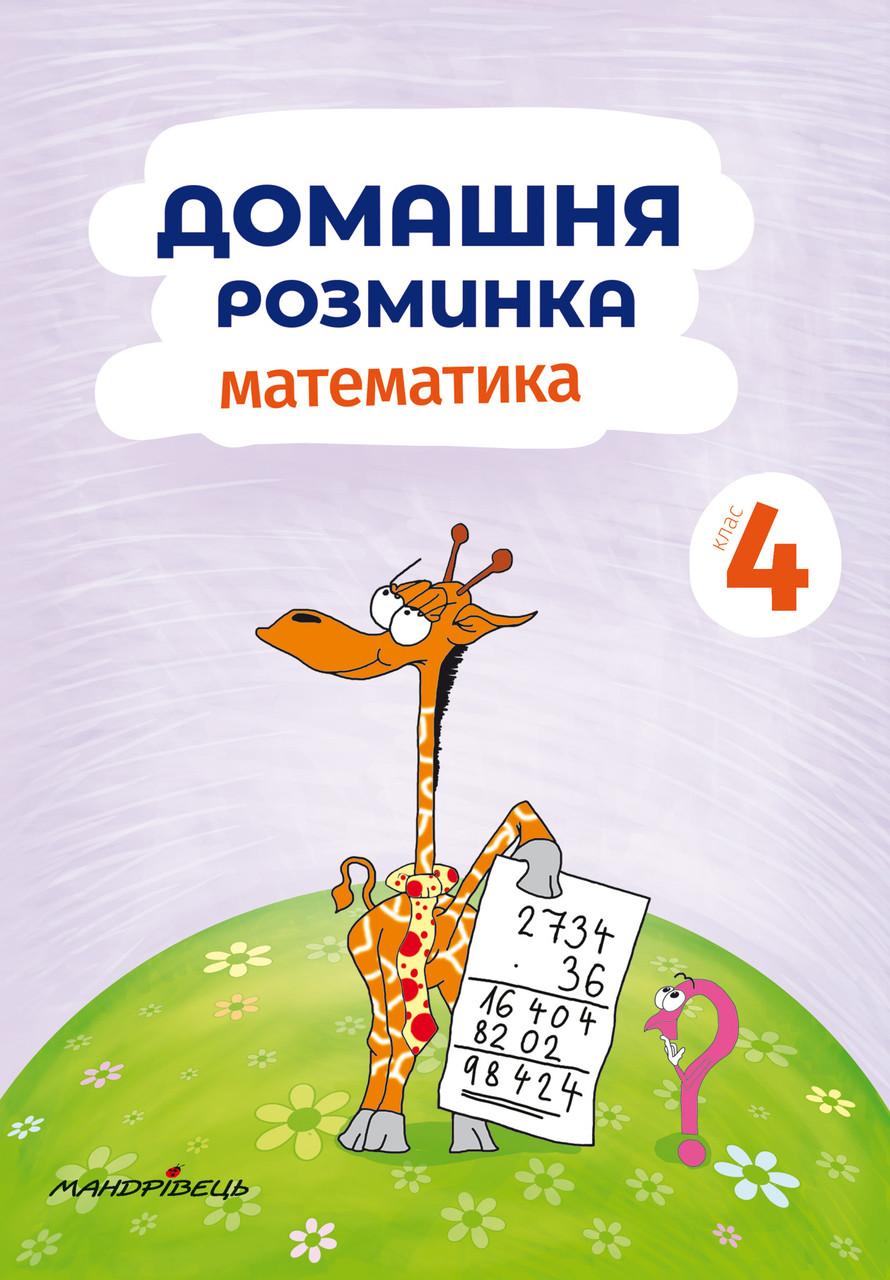 Домашня розминка Математика 4 клас
