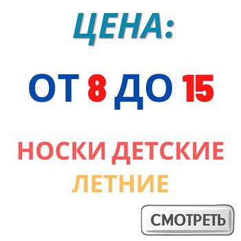 Носки детские летние от 8,00 грн до 15,00 грн