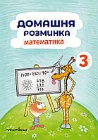 Домашня розминка Математика 3 клас
