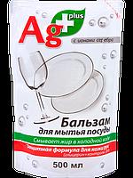 Бальзам для мытья посуды Ag+ 500мл дой-пак BIO FORMULA, фото 1