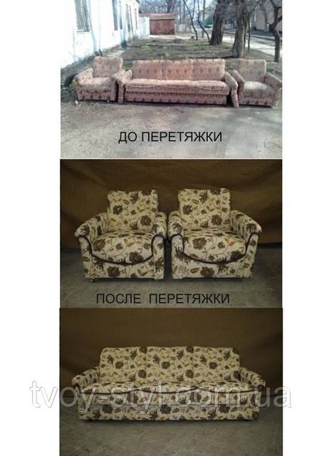 Перетяжка мягкой мебели в Днепродзержинске