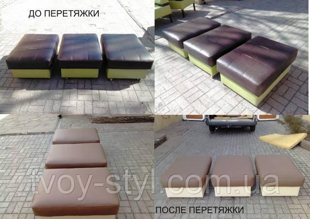 Прететяжка кресел, стульев в Днепропетровске