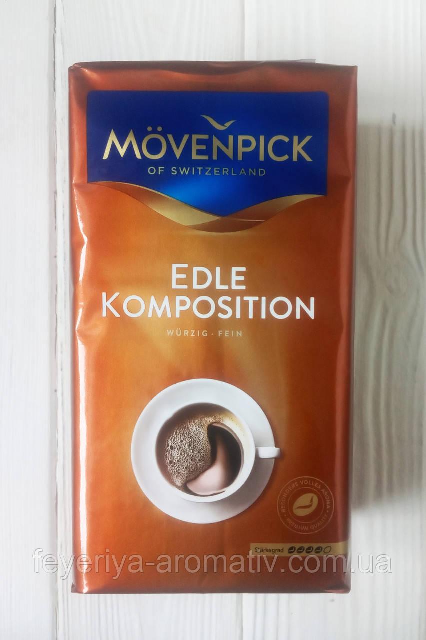 Кофе молотый Movenpick Edle Komposition 500гр. (Германия)